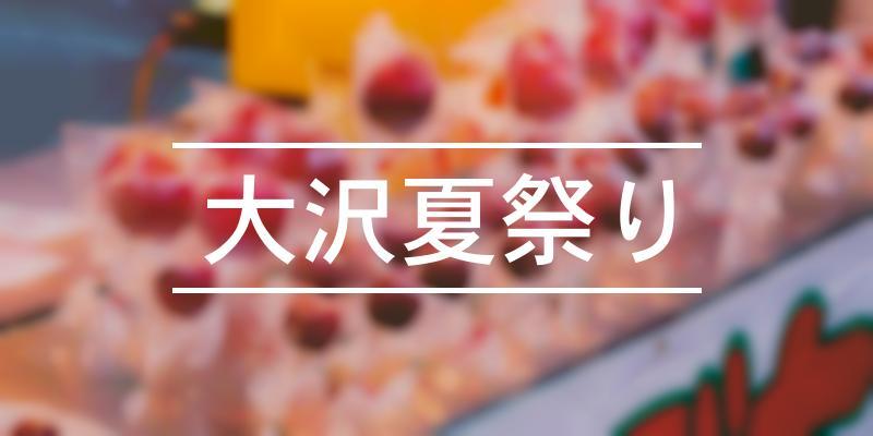大沢夏祭り 2021年 [祭の日]