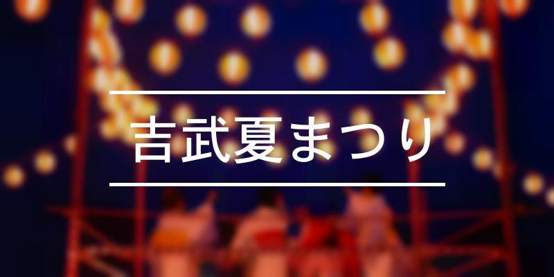 吉武夏まつり 2020年 [祭の日]