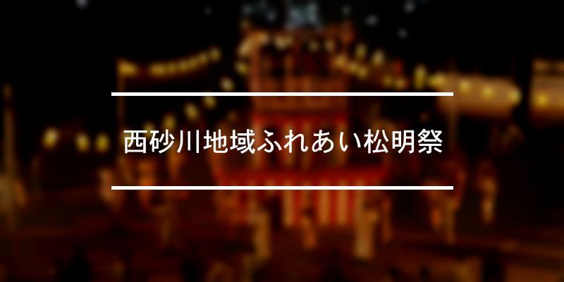 西砂川地域ふれあい松明祭 2021年 [祭の日]