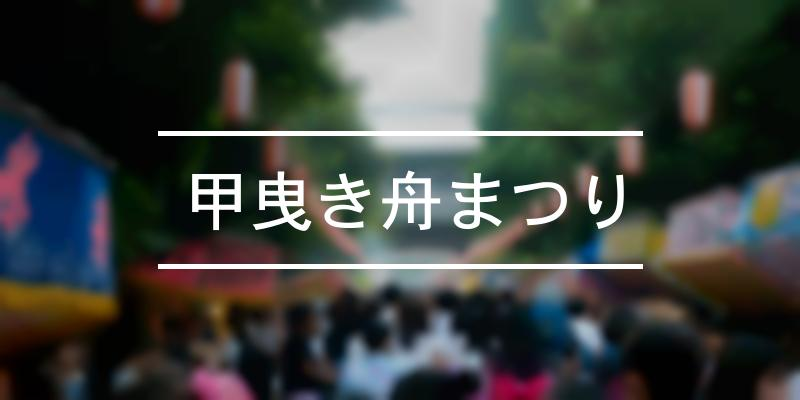 甲曳き舟まつり 2020年 [祭の日]