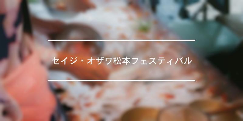 セイジ・オザワ松本フェスティバル 2021年 [祭の日]