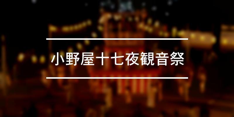 小野屋十七夜観音祭 2021年 [祭の日]
