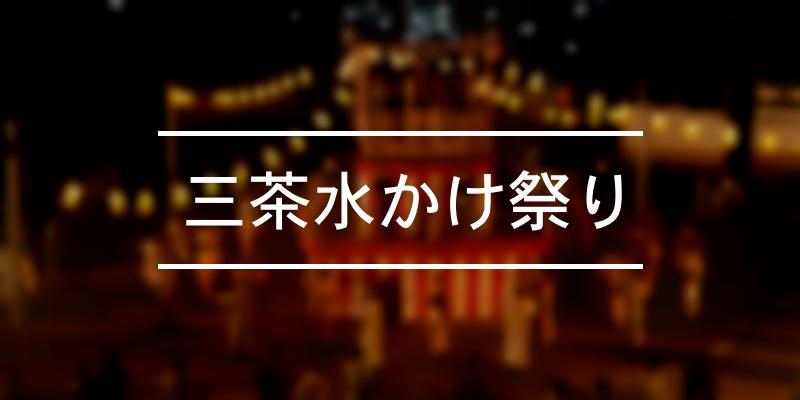三茶水かけ祭り 2021年 [祭の日]