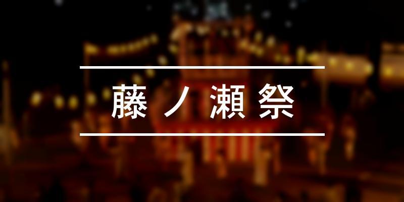 藤ノ瀬祭 2020年 [祭の日]