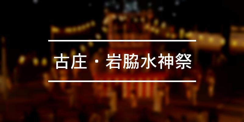 古庄・岩脇水神祭 2021年 [祭の日]