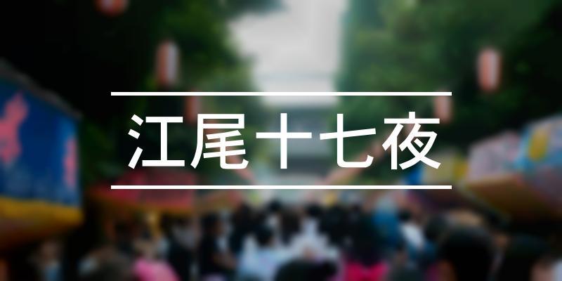 江尾十七夜 2021年 [祭の日]
