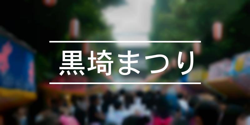 黒埼まつり 2021年 [祭の日]
