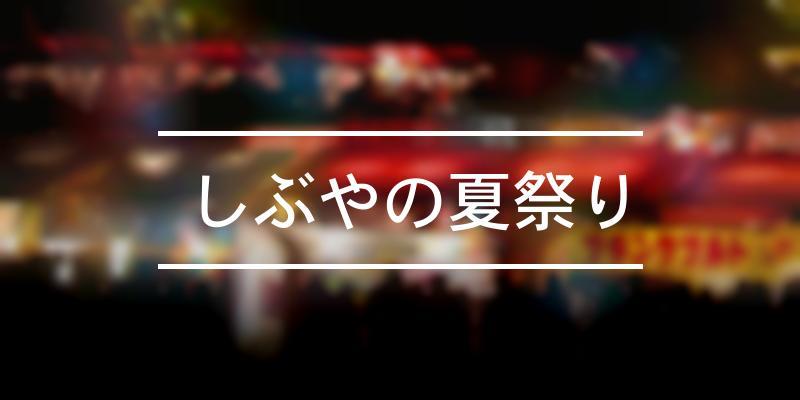 しぶやの夏祭り 2020年 [祭の日]