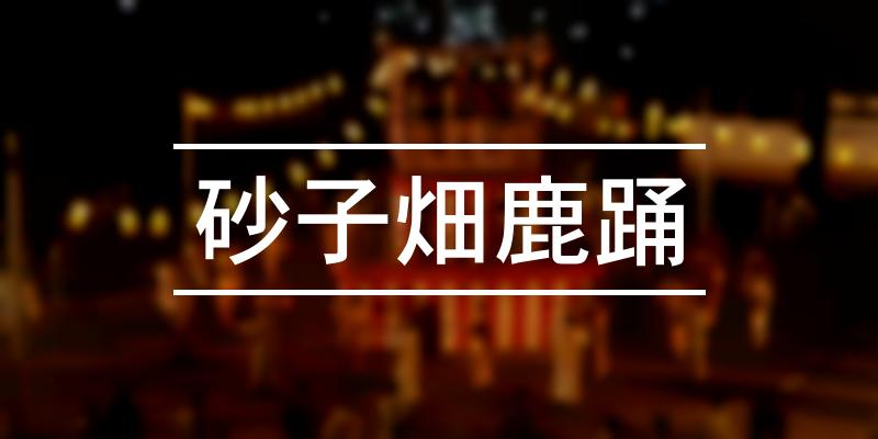 砂子畑鹿踊 2020年 [祭の日]