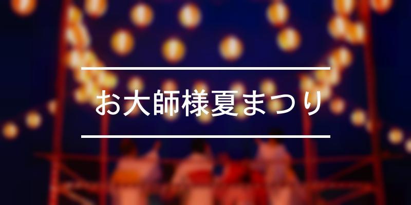 お大師様夏まつり 2021年 [祭の日]