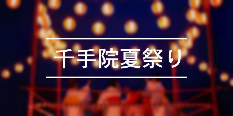千手院夏祭り 2021年 [祭の日]