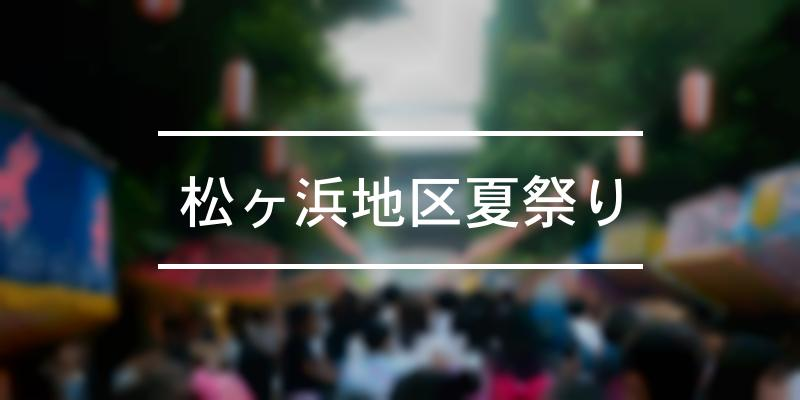 松ヶ浜地区夏祭り 2020年 [祭の日]