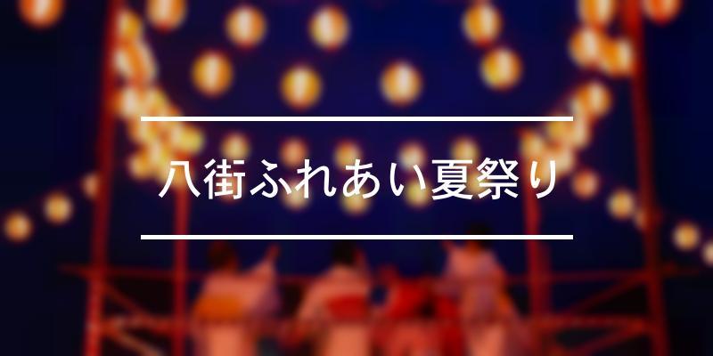 八街ふれあい夏祭り 2021年 [祭の日]