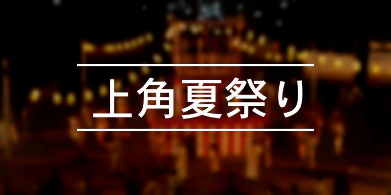 上角夏祭り 2021年 [祭の日]