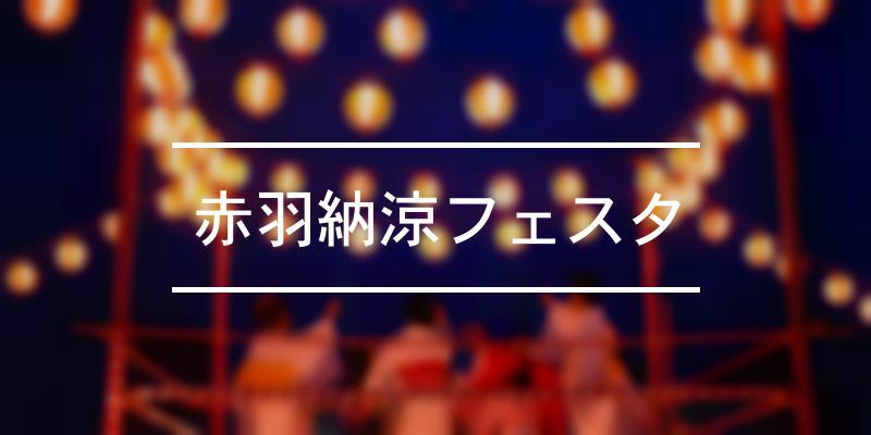 赤羽納涼フェスタ 2020年 [祭の日]