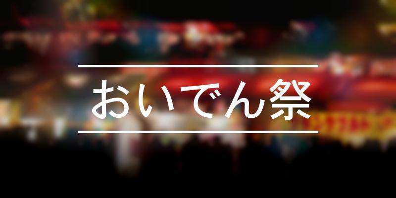 おいでん祭 2021年 [祭の日]