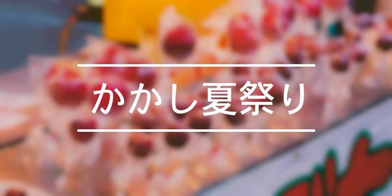 かかし夏祭り 2021年 [祭の日]