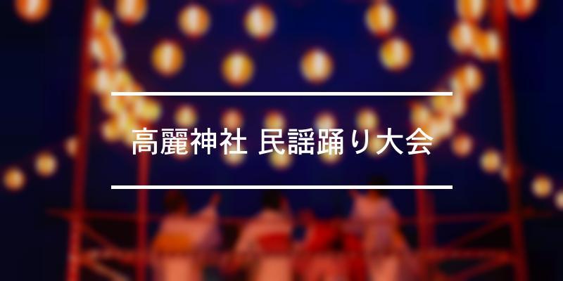 高麗神社 民謡踊り大会 2020年 [祭の日]