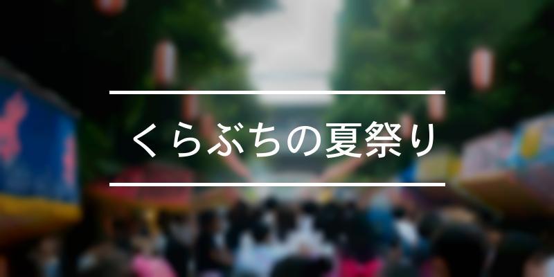 くらぶちの夏祭り 2020年 [祭の日]