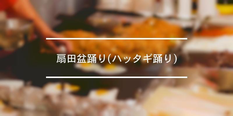 扇田盆踊り(ハッタギ踊り) 2021年 [祭の日]