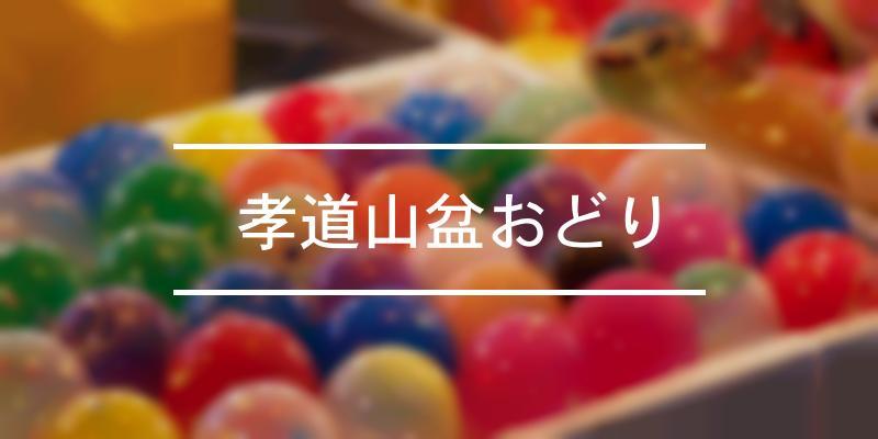 孝道山盆おどり 2020年 [祭の日]