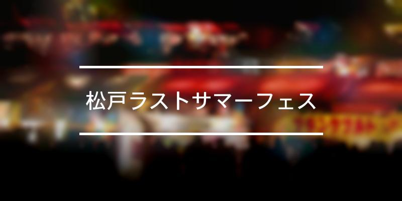 松戸ラストサマーフェス 2021年 [祭の日]