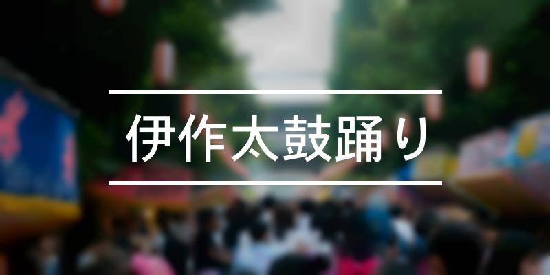 伊作太鼓踊り 2021年 [祭の日]