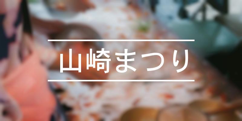 山崎まつり 2021年 [祭の日]