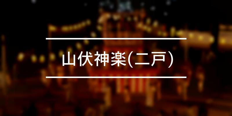 山伏神楽(二戸) 2020年 [祭の日]