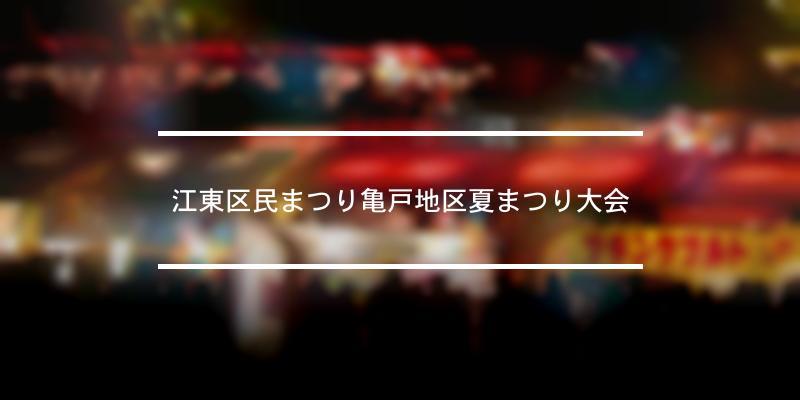 江東区民まつり亀戸地区夏まつり大会 2021年 [祭の日]