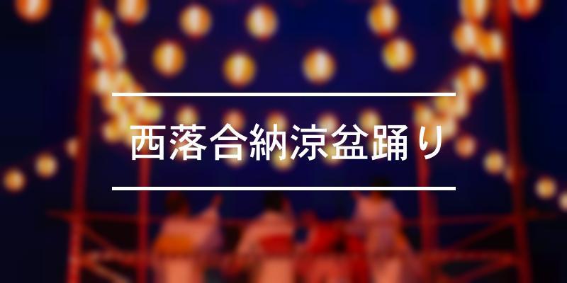 西落合納涼盆踊り 2020年 [祭の日]