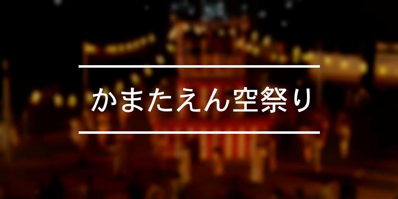 かまたえん空祭り 2020年 [祭の日]