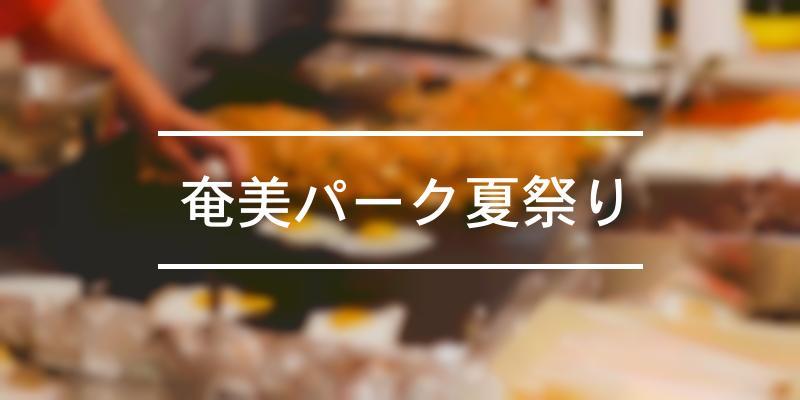 奄美パーク夏祭り 2021年 [祭の日]