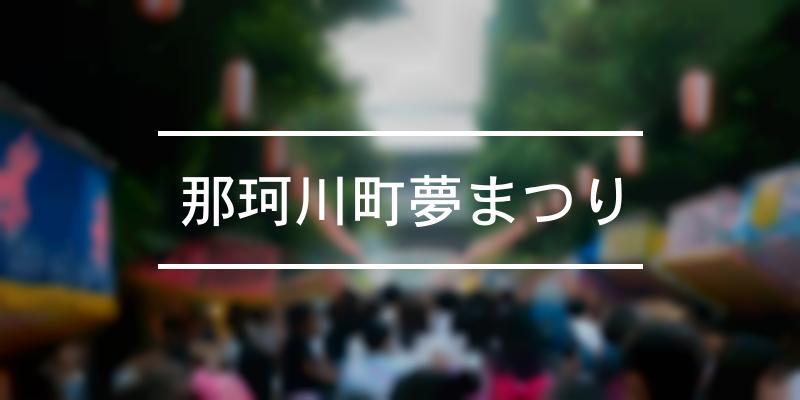 那珂川町夢まつり 2021年 [祭の日]