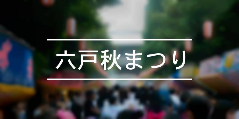 六戸秋まつり 2020年 [祭の日]