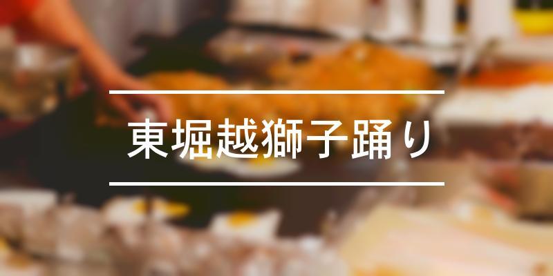 東堀越獅子踊り 2021年 [祭の日]