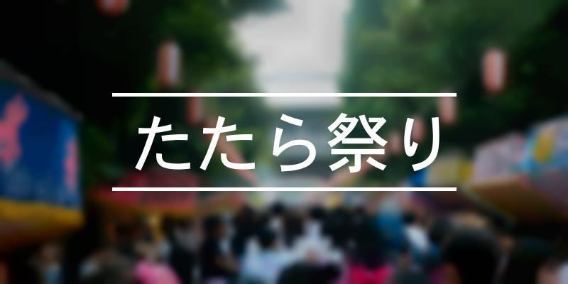 たたら祭り 2020年 [祭の日]
