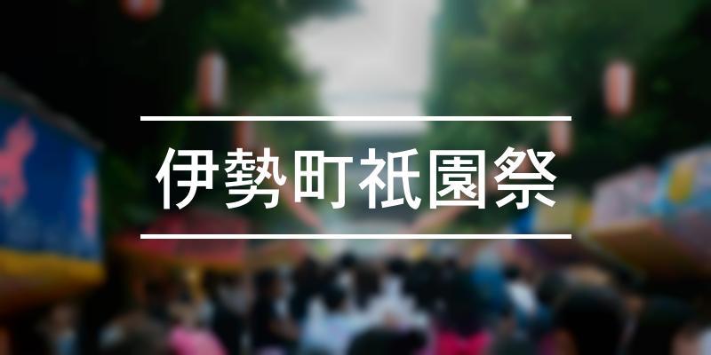 伊勢町祇園祭 2021年 [祭の日]