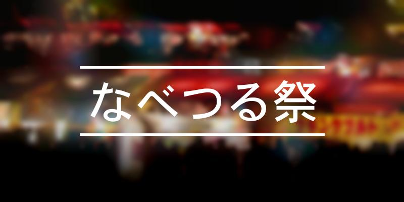 なべつる祭 2021年 [祭の日]
