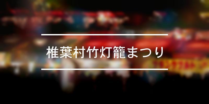 椎葉村竹灯籠まつり 2021年 [祭の日]