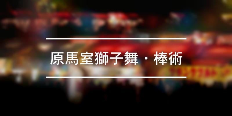 原馬室獅子舞・棒術 2020年 [祭の日]