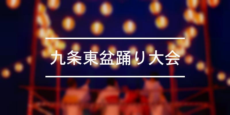 九条東盆踊り大会 2020年 [祭の日]