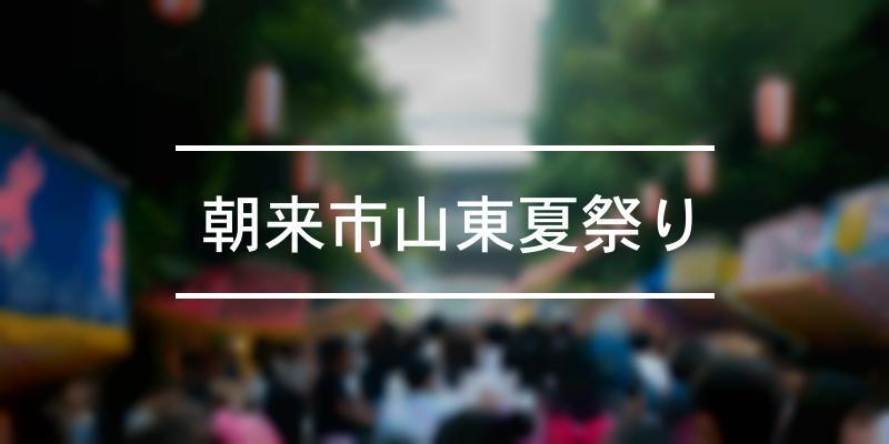 朝来市山東夏祭り 2020年 [祭の日]