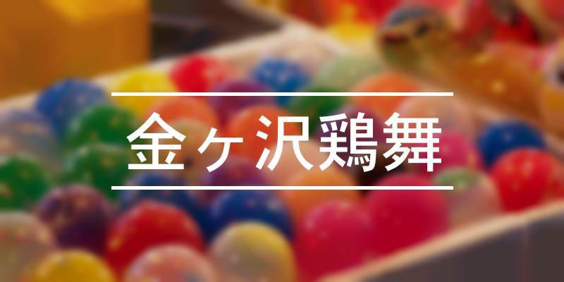 金ヶ沢鶏舞 2021年 [祭の日]