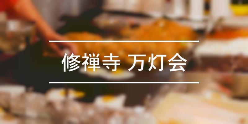 修禅寺 万灯会 2021年 [祭の日]