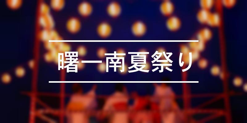 曙一南夏祭り 2020年 [祭の日]