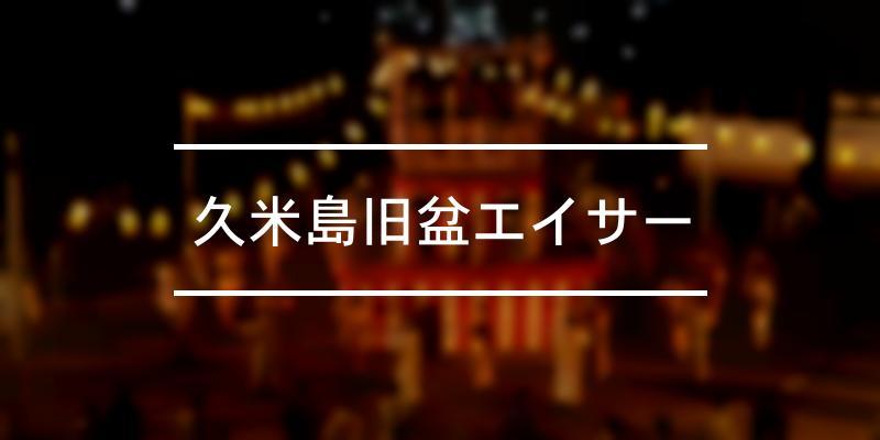 久米島旧盆エイサー 2021年 [祭の日]