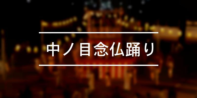 中ノ目念仏踊り 2021年 [祭の日]