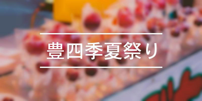 豊四季夏祭り 2021年 [祭の日]
