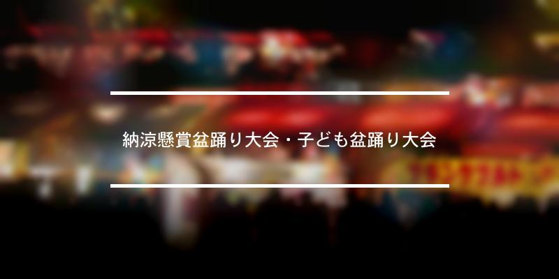 納涼懸賞盆踊り大会・子ども盆踊り大会 2021年 [祭の日]